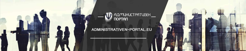 baneradministrativenportal.jpg
